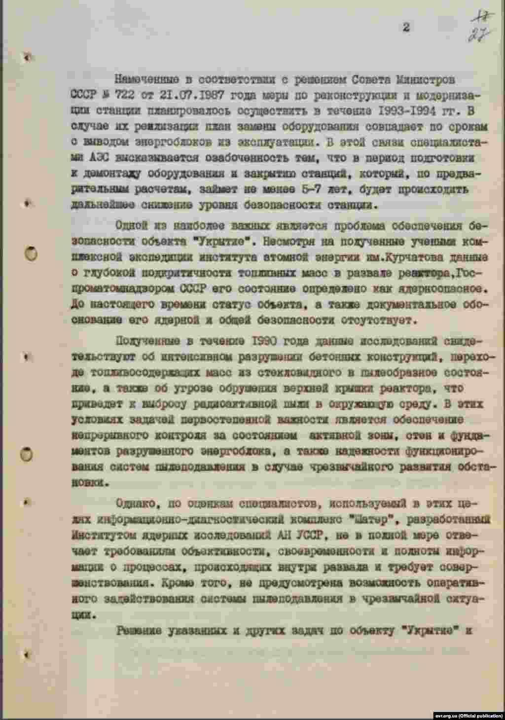 Верховній Раді УРСР доповідають про «деякі проблеми ліквідації наслідків аварії на ЧАЕС»