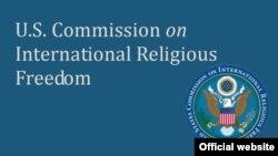 Американская комиссия по вопросам международной свободы религии.