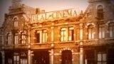 Кинотеатр L'Idéal (Франция), построенный в 1905 г. Считается самым старым из ныне действующих