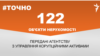 """<a href=""""https://docs.rferl.org/uk-UA/2018/07/26/9e78a805-5afb-4ef2-818f-861e2cc0e323.pdf"""" target=""""_blank"""">ДЖЕРЕЛО ІНФОРМАЦІЇ</a><br /> Сторінка проекту Радіо Свобода&nbsp;<a href=""""https://www.radiosvoboda.org/z/17505"""" target=""""_blank"""">#Точно</a>"""
