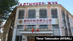 """""""Алтын-Кен"""" ишканасынын кеңсеси, Кемин, 22-октябрь, 2012."""