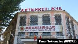 Кытайлык алтын кен ишканасынын Орловка шаарчасындагы кеңсеси.