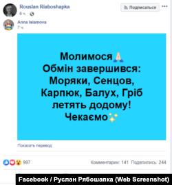 Репост поста Исламовой на странице генерального прокурора Украины (архивный скриншот)
