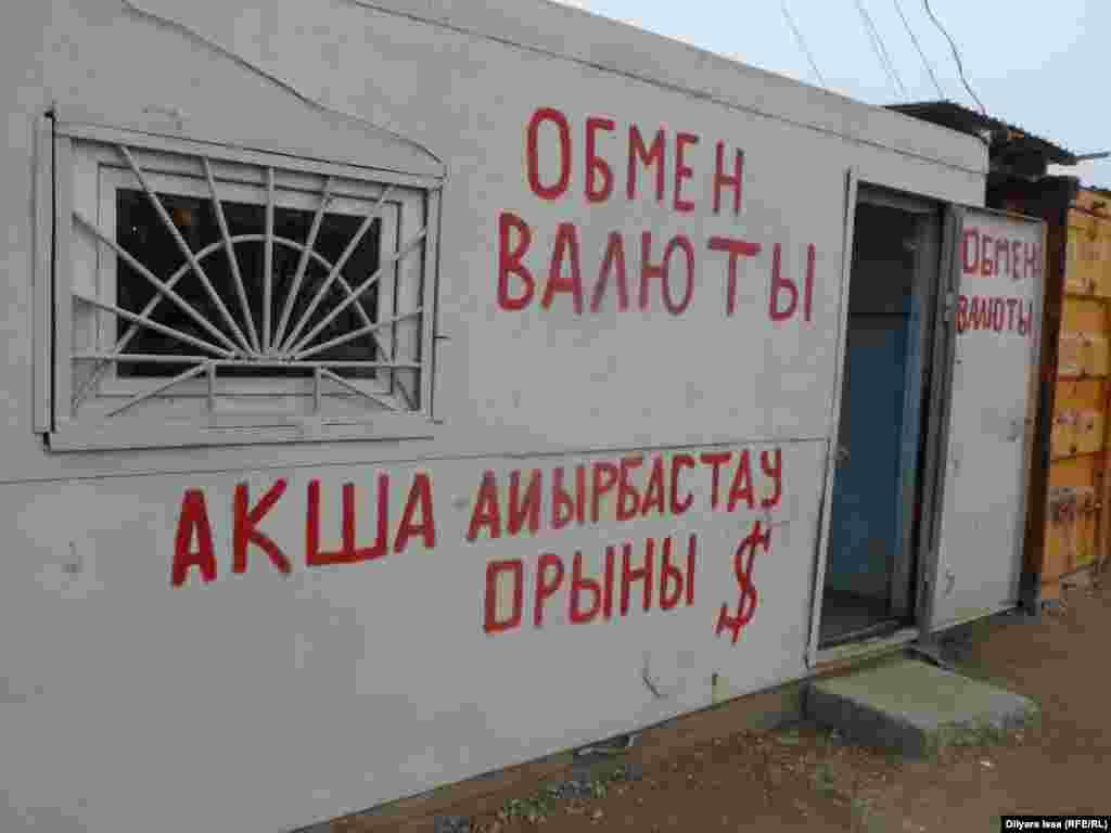 По обе стороны дороги к таможенному посту работают пункты обмена валют - около 50 обменников. В них обменивают тенге на узбекские сумы, рубли, доллары. Сотрудники таких обменных пунктов зазывают клиентов, стоя на улице у границы.