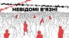 10 років за «шпигунство» – українця викрали та передали ФСБ (рос.)
