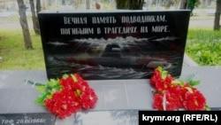 Памятник погибшим подводникам в Севастополе, 7 апреля 2017 год