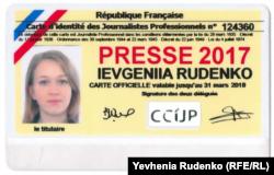 Французька прескартка журналістки Євгенії Руденко