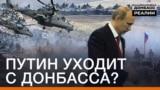 Путін йде з Донбасу?