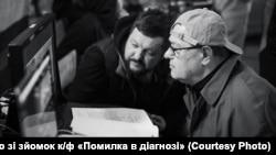 Кадри із зйомок фільму Романа Балаяна «Помилка у діагнозі»