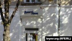 Севастополь – відділення Траст-банку на вулиці Велика Морська