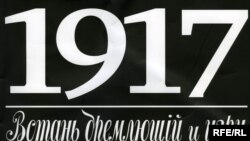 В книге «1917» документы собраны в хронологическом порядке, день за днем