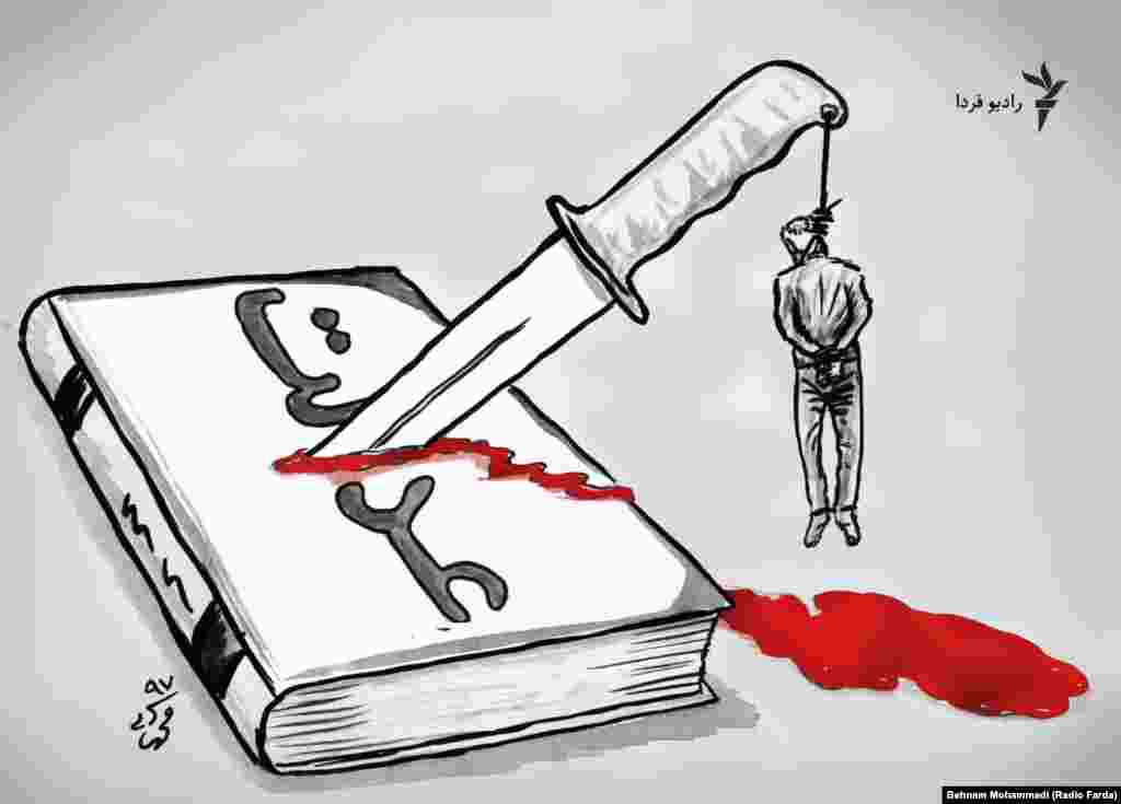 "Radio Farda Exclusive -- ""Murdering of justice"" a cartoon by Behnam Mohammadi."