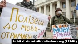 Під час акції біля парламенту. Громадські активісти виступили проти перегляду мовного закону. Київ, 1 червня 2020 року