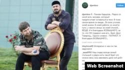 Кадыров Рамзан а, Висмурадов Абузайд а (инстаграм)