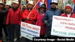Москвадагы жүрүш. 4-ноябрь, 2015-жыл