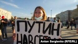 Moskwa. Puşkin meýdançasy. Konstitusiýa üýtgetmelerine garşy protest.