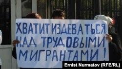 Акция у Генерального консульства РФ в Оше. 5 ноября 2013