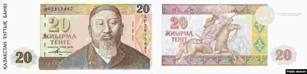 A 20-tenge note features Kazakh poet Abay Kunanbaev and a rider with a golden eagle.