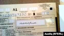 Илустрација - формулар за попис