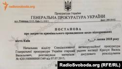 Постанова САП про закриття кримінального провадження щодо Олександра Авакова і Сергія Чеботаря