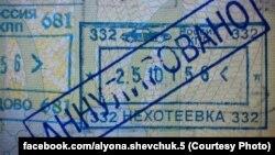Штамп в паспорте журналистки украинского телеканала СТБ Алены Луньковой (Шевченко)