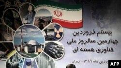 محمود احمدینژاد در مراسم روز فناوری هستهای در فروردین ماه ۸۹
