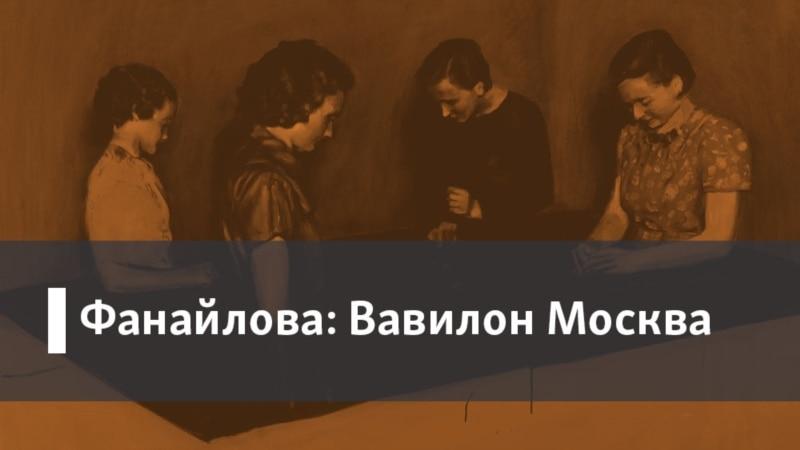 Фанайлова: Вавилон Москва. Женский день в Беларуси. Тбилиси в сентябре 2001