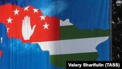 Фрагмент флага Абхазии. Иллюстрационное фото