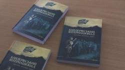 Історична Свобода | «Бандерівський інтернаціонал» - неукраїнці в лавах УПА