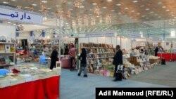 معرض بغداد الدولي الثالث للكتاب