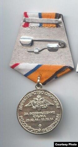 """Медаль """"За возвращение Крыма"""""""