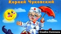"""Корней Чуковский. """"Доктор Айболит"""". Обложка"""