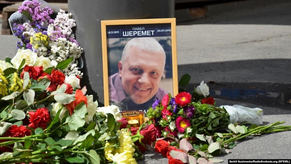 ВКиеве всквере Небесной сотни почтят память Павла Шеремета