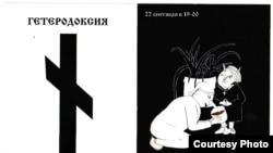 """Приглашение на выставку """"Гетеродоксия"""""""