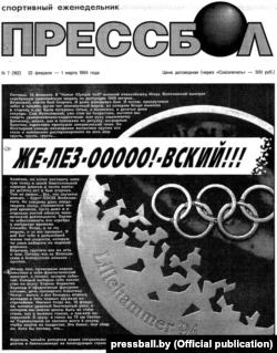 Перадавіца газэты «Прессбол» пасьля таго, як Жалязоўскі прынёс сувэрэннай Беларусі першы мэдаль на зімовай Алімпіядзе. 22 лютага 1994 году