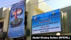 مكتب مكافحة العنف ضد المرأة في محافظة دهوك