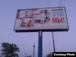 Рекламний щит з пропагандистськими гаслами