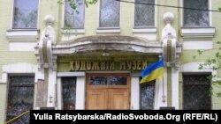 Дніпропетровський художній музей, один із найстаріших музеїв України