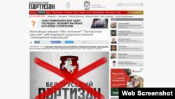 """Страница сайта """"Белорусский партизан"""" 15 декабря 2017 года"""