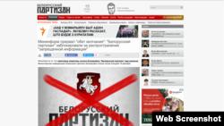 """Страница сайта """"Белорусский партизан"""". 15 декабря 2017 года."""