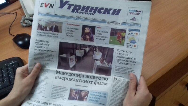 Згаснуваат медиумите  Утрински весник  и  Вест