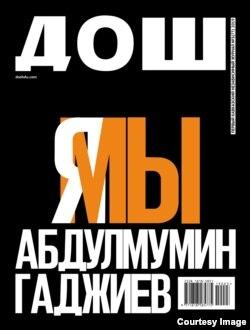 """Обложка журнала """"Дош"""""""