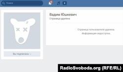 Видалена сторінка Юшкевича в російській соціальній мережі