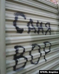 """Забор """"дачи Ткачева"""". Фото А.Королева"""