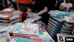 بیست و چهارمین نمایشگاه بین المللی کتاب