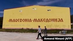 Zgrada u selu blizu Tetova na kojoj je ime države ispisano na albanskom i makedonskom jeziku, septembar 2018.