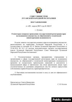 «Постанова» «радміну» угруповання «ЛНР» про заборону продажу житла за довіреністю