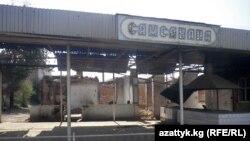 Кубанычбек Умаров аттуу жаран өлтүрүлгөн жер, Кара-Суу районуна караштуу Фуркат айылындагы самсакана.