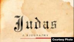 Биография Иуды