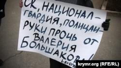Пикет в поддержку Валерия Большакова